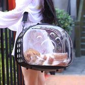 寵物背包透明貓包太空透氣艙狗包貓箱貓籠子便攜外出包可折疊貓包