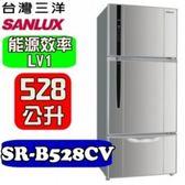【台灣三洋SANLUX】528公升三門直流變頻冰箱 SR-B528CV