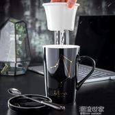 創意杯子陶瓷帶蓋勺泡茶杯過濾咖啡杯簡約情侶水杯辦公室馬克杯『潮流世家』