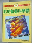 【書寶二手書T1/養生_HTF】吃的營養科學觀_安德爾‧戴維絲, 王明華