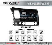 ||MyRack|| CONVOX CIVIC MK2安卓機 汽車多媒體影音 HONDA 2009年10吋 導航 電視