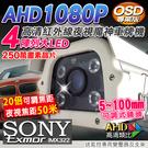 監視器 AHD 1080P SONY晶片 OSD 4顆陣列式IR攝影機 戶外 DVR 5-100mm可調式鏡頭 防護罩 台灣安防