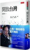 (二手書)開放台灣