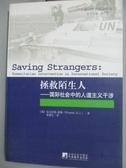 【書寶二手書T1/法律_ZEW】拯救陌生人:國際社會中的人道主義干涉_[英]尼古拉斯·惠勒