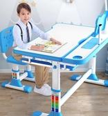 兒童學習桌寫字桌家用桌椅組合套裝現代簡約小學生書桌課桌可升降 創時代3c館 YJT