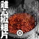 柳丁愛麻辣專科 雞心辣椒粗片一斤裝【P635】