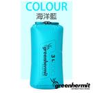 GREEN HERMIT超輕防水袋 3L 橙/藍 戶外|泛舟|游泳 OD1103