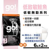 【SofyDOG】Go! 低致敏無穀系列 鮭魚 全犬配方(6磅兩件優惠組 小顆粒)狗飼料 狗糧