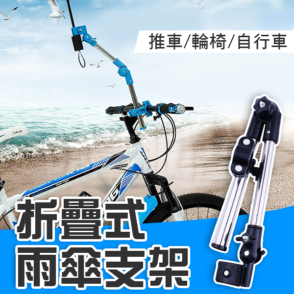 傘架 雨傘架 折疊傘架 自行車傘架 嬰兒車傘架 推車傘架 多功能 手推車 摺疊(80-0317)