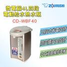 象印微電腦4L四段保溫設定電動給水熱水瓶 CD-WBF40