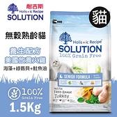 PRO毛孩王 耐吉斯SOLUTION 超級無穀 熟齡貓養生配方 美國放養火雞肉 1.5kg