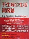 【書寶二手書T1/養生_IKD】不生病的生活-實踐篇_新谷弘實 , 劉滌昭