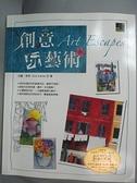 【書寶二手書T2/藝術_EDX】創意玩藝術_朵麗肯特