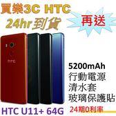 HTC U11 Plus 手機4G/64G 【送 5200mAh行動電源+清水套+玻璃保護貼】 24期0利率 U11+