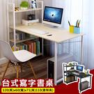 多功能一體式電腦桌 收納架辦公桌 台式寫字書桌 組合式工作桌 桌子 租屋 現貨【VENCEDOR】