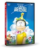 【停看聽音響唱片】【DVD】電影哆啦A夢:大雄的新恐龍