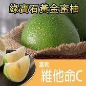 【果之蔬-全省免運】綠寶石屏東大顆綠蜜柚【5台斤】約10-12顆