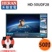 【HERAN禾聯】50吋 4KUHD連網液晶電視 HD-50UDF28/MH3-F01 送貨到府+基本安裝