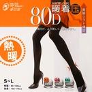 【衣襪酷】蒂巴蕾 暖著壓 天鵝絨褲襪 80D 熱暖 台灣製 De Paree
