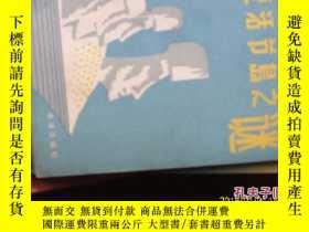 二手書博民逛書店罕見復活節島之謎Y28340 董雪官 吳凱 海洋出版 出版198