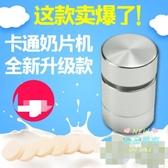 奶片壓片機 奶片機家用壓奶片機壓奶片神器奶粉模具家用電動自製
