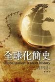 (二手書)全球化簡史