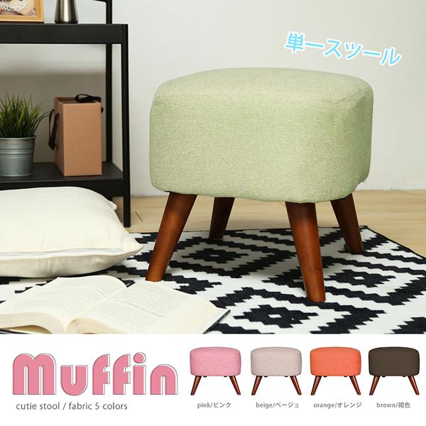 沙發 布沙發腳凳/Muffin 濃情馬芬優質腳凳/H&D東稻家居