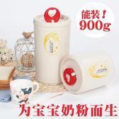 奶粉盒纖維保鮮奶粉密封罐環保奶粉桶便攜奶粉盒防潮奶粉罐 貝芙莉女鞋