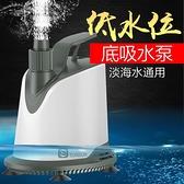 森森魚缸抽水泵家用換水潛水泵底吸循環泵水泵小型靜音魚池魚糞泵 【端午節特惠】