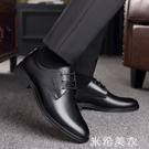 皮鞋男商務正裝休閒男士夏季內增高青年韓版透氣尖頭黑色皮鞋 米希美衣