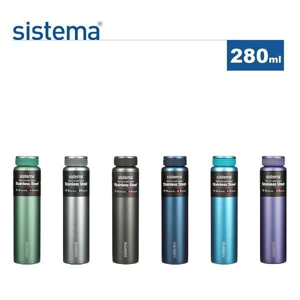 【sistema】紐西蘭不鏽鋼真空保溫保冰隨行杯-280ml(顏色任選)