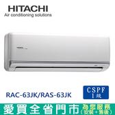 HITACHI日立9-12坪1級RAC-63JK/RAS-63JK變頻冷專分離式冷氣空調_含配送到府+標準安裝【愛買】