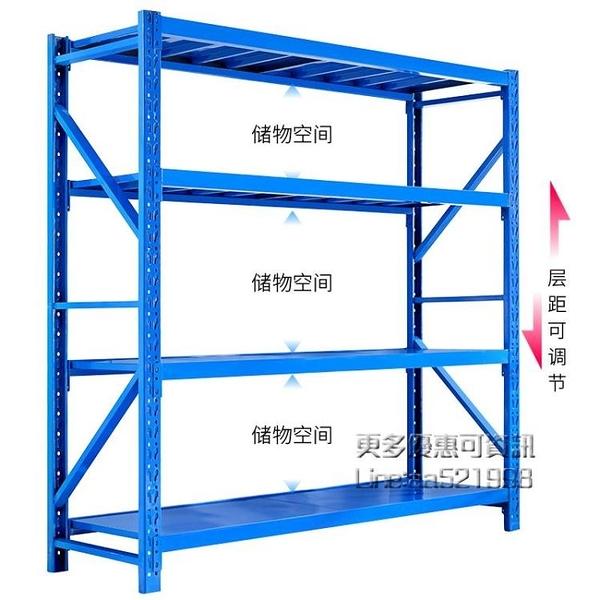 置物架 倉儲貨架倉庫庫房置物架多層輕中重型多功能自由組合貨物展示架 每日下殺NMS