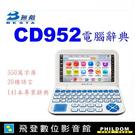 BESTA 無敵 CD-952電子辭典 ...