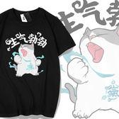 情侶裝 純棉短T MIT台灣製 短袖t恤【Y0886-1】萌寵-生氣勃勃貓 賓士貓 貓奴 班服 團體服