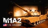 1:16 M1A2遙控坦克 金屬波箱版 / 1:16原型打造 / ABS動力傳動系統(無法寄送超商,只能郵寄)