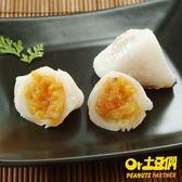 台灣人的冰粽【土豆們】古早味鳳梨冰粽(8顆/盒)端午節推薦