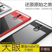 天眼系列 HUAWEI 華為 mate10 Pro 手機殼 全包 mate10 超薄  矽膠套 鏡頭保護 透明殼 手機套 保護殼