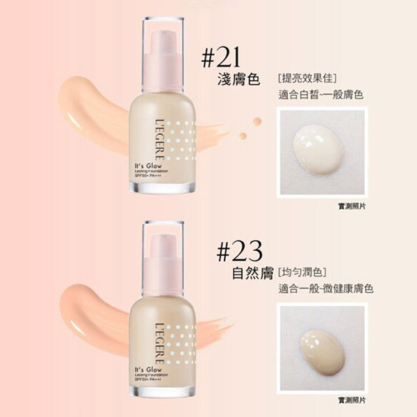 【LEGERE蘭吉兒】玩鎂光 水光透潤粉底液 SPF50+PA+++ (40ml)