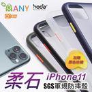 贈蘋果線 hoda原廠 iPhone11...