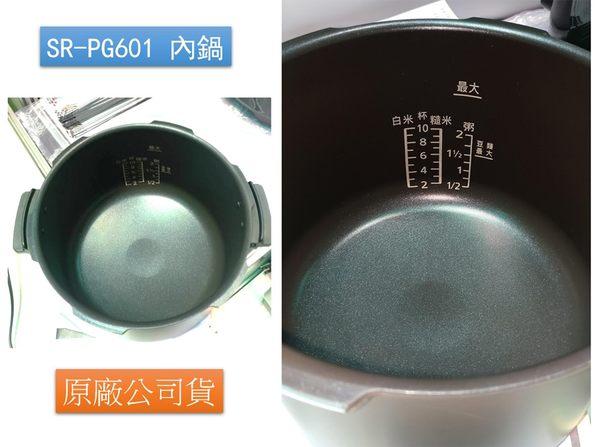 原廠公司貨✿國際牌✿PANASONIC✿壓力鍋專用內鍋✿適用機種:SR-PG601