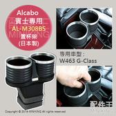 【配件王】日本代購 日本製 Alcabo AL-M308BS 賓士專用杯架 置杯架 W463 G-Class