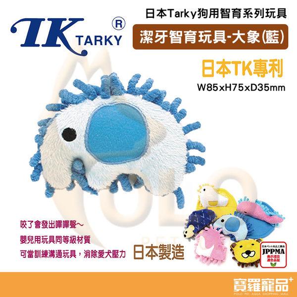 潔牙智育玩具-象/藍/W85xH75xD35mm(可發出聲音)【寶羅寵品】