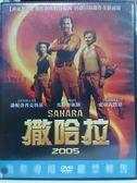 挖寶二手片-F03-041-正版DVD【2005撒哈拉】-潘妮洛普克魯茲*史帝夫贊恩