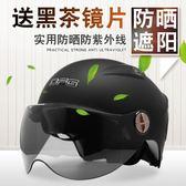 電動摩托車頭盔男加大號機車半盔覆式安全帽防霧雙鏡片揭面盔