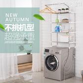 洗衣機置物架置物架翻蓋落地陽臺不銹鋼收納架浴室衛生間馬桶架子 衣間迷你屋LX
