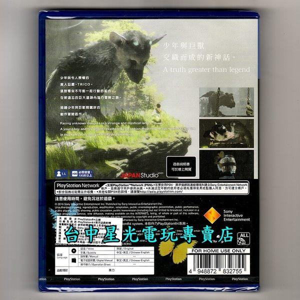 【PS4原版片 可刷卡】☆ 食人巨鷹 TRICO ☆中文版全新品【台中星光電玩】