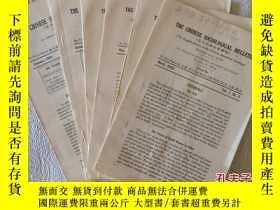 二手書博民逛書店余天休編輯《英文中國社會學報》1933、1934年第一到第九期、