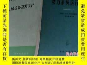 二手書博民逛書店罕見核電廠機械設備及其設計16126 朱齊榮 原子能出版社 出版