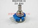 可變電阻 5KVR RVQ24YS08-...